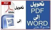 تحويل الملفات من PDF إلى word والعكس