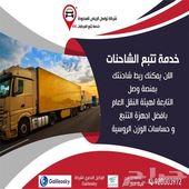 لشركات النقل والشحن و المعدات تجهيز تتبع