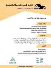 عمارة دورين و ملحق  - جدة - حي الأجواد