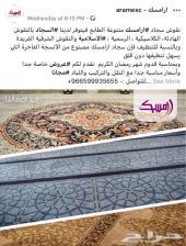 فرش سجاد موكيت مساجد اقل الاسعار وجودة عالية