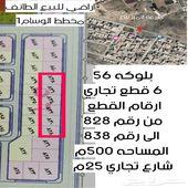 اراضي تجاري حي الوسام 1 مساحه 500م