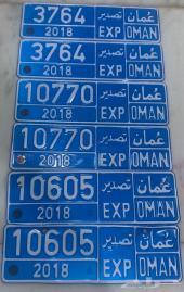 لوحات عمان تصدير