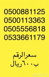 أحلى الأرقام 0558881146-505838386