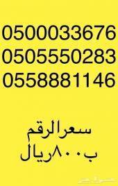 أرقام مميزة 505550283-505838386