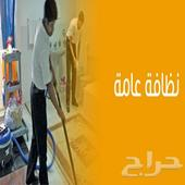 تنظيف فلل شقق منازل خزانات تعقيم بالرياض