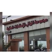 مجموعة الميزاني العقارية لتسويق عقارات جدة