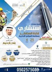 مهارات استشاري إدارة المخاطر وسلامة المباني