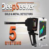 جهاز كشف الذهب والدفائن ديب سيكر- Deep Seeker