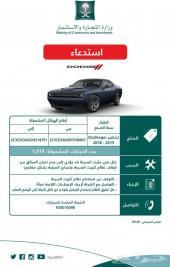 استدعاء سيارات دوج من وزاره التجارة احذر
