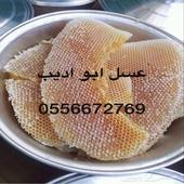 متوفر عسل شمع جديد