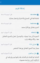 صدام صدامات النترا 2012 - 2018