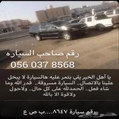 يا اهل الخير سياره شيفروليه تاهو مسروقه موديل 2009
