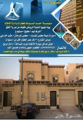 بيت للبيع الندوة الرياض دور و3 شقق بسعر خيالي