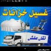 شركة غسيل خزانات بالمدينة المنورة 0541501351