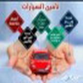 تأمين سيارات بأقل سعر نخدم جميع مناطق المملكة