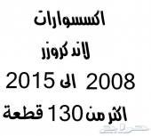 اكسسوارات لاندكروزر فطيمي بريمي سعودي