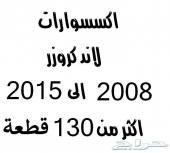اكسسوارات لاندكروزر 2008 الى2015 -بريمي-سعودي-فطيمي- واجهات