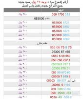 STC شحن جديد مع 25 رصيد أرقام مميزة STC