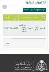 توفير استقدام جميع العمالة السودانية خلال أسب