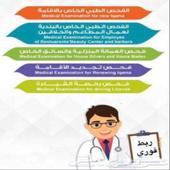 فحص طبي الإنجاز فوري بسعر مغري