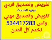 ارخص سعر في السوق السعودي للتتففوييض