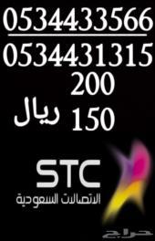 STC أرقام مميزه  ويوجد في الاعلان السابق