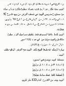 بيت للبيع ف حريضه مقابل الواجهه البحريه