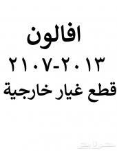 قطع افالون 2013 صدام كشاف شبك جناح بطانة عظمة