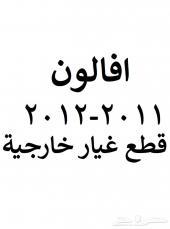 قطع افالون 2011 صدام امامي خلفي شبك كشاف جناح