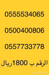اختر ع ذوقك من الأرقام المميزة