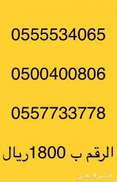 أرقام مميزة ( فاتوره - سوا )