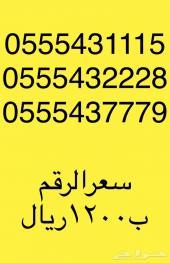 أرقام مميزة 555431115