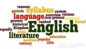 مدرس لغة انجليزية في الرياض