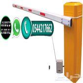 اسعار بوابات دخول وخروج السيارات 0544217662