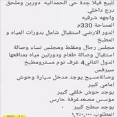 فيلا للبيع وعماره في الرياض للبيع