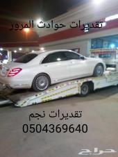 سطحه صناعيه العاصمه التقديرات 0504369640