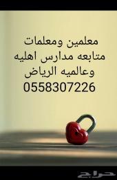 توفير مدرس خصوصي  لغه انجليزي ومدرس محاسبه وا