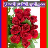 دهن الورد الممتاز - منتج سويسري فاخر - السعودية والخليج SWISS ROSE - عطر عطورات عطور