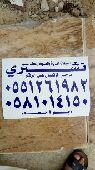 الرياض - 0551261982