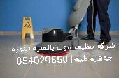 شركة جوهرة طيبة لنظافة ونقل العفش0540295501