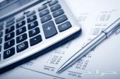 خدمات محاسبية - امساك دفاتر