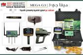 ميغا جي 3  جهاز كشف الذهب ميجا جى 3  MEGA g3