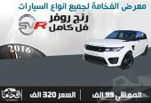 رنج روفر SVR موديل 2016 ( فل كامل ) سعودي