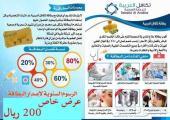بطاقة تكافل العربيه للرعاية الصحيه