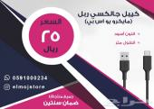 شواحن وبطاريات راف بور ضمان2 سنه افضل الاسعار