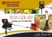 اجهزة كشف الذهب  السعوديه والدفع عند الاستلام