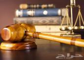 مستشار قانوني ومحامي لكتابة اللوائح والمذكرات