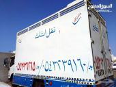 نقل عفش 0553036265 خيول الفرسان