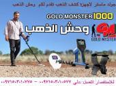 جهاز gold monster 1000  كاشف المعادن  والذهب