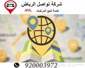 خصومات خاصة على اجهزة تتبع السيارات للشركات